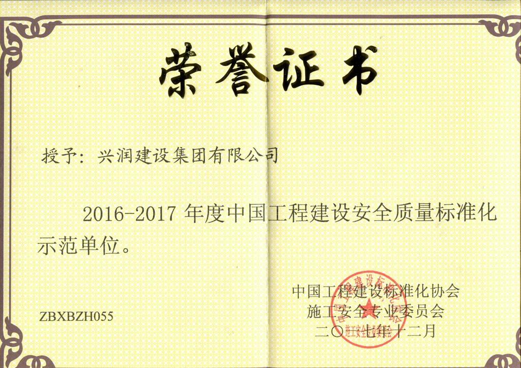 2016-2017年度中国工程建设安全质量标准化示范单位
