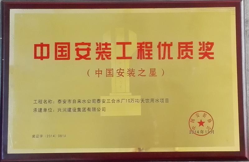 中国安装澳门银河网站优质奖中国安装之星