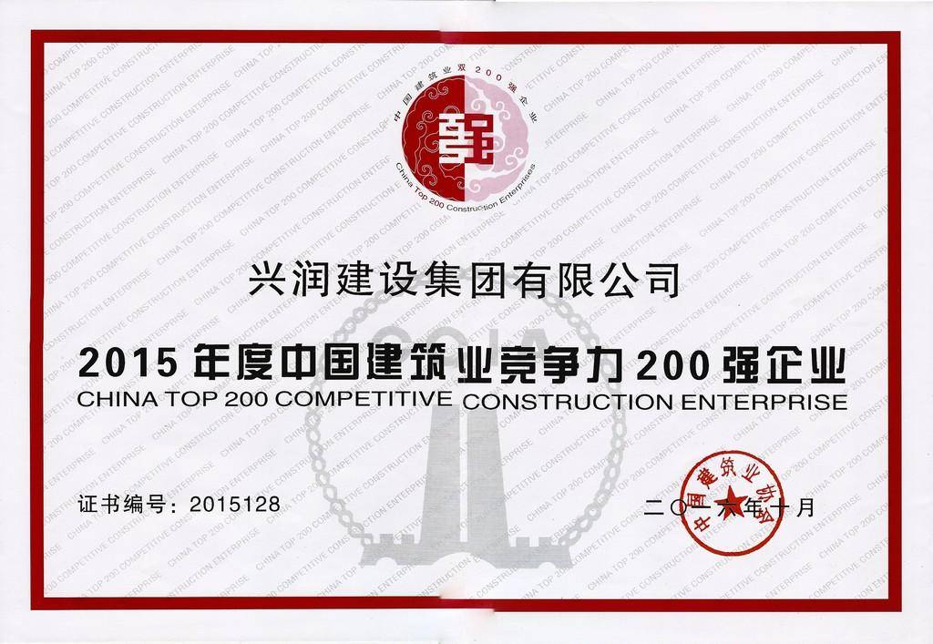 2015年度中国建筑业竞争力200强企业